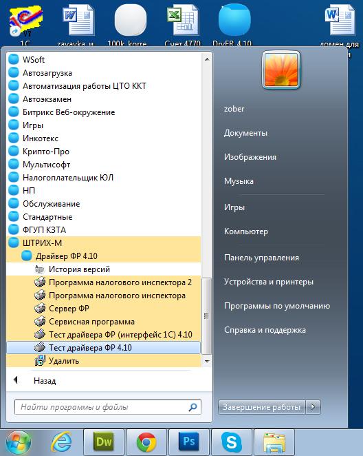 Запуск программы Тест драйвера 4.10