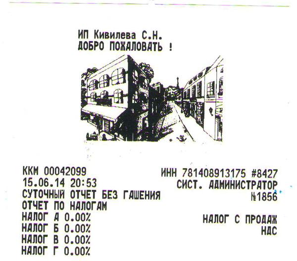 Логотип на чеке кассового фискального регистратора Штрих-М-ФР-К