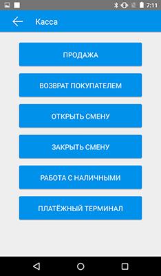"""Меню """"Касса"""" на терминале ЭВОТОР"""