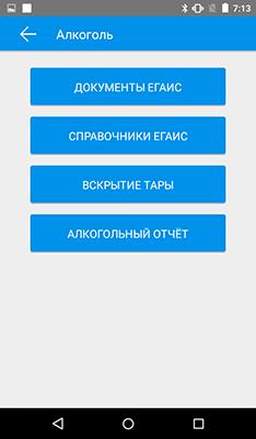 """Меню """"Алкоголь"""" на терминале ЭВОТОР"""
