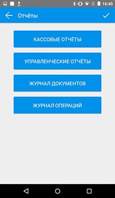 """Меню """"Отчеты"""" на терминале ЭВОТОР"""