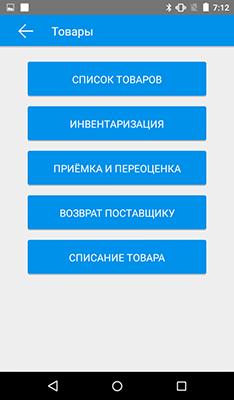 """Меню """"Товары"""" в терминале ЭВОТОР"""