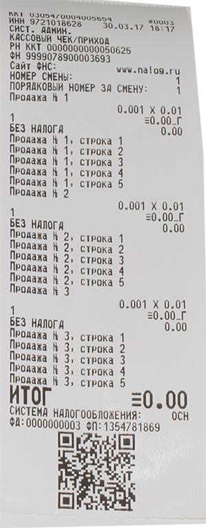 Тестовый кассовый чек, снятый с Штрих-Онлайн